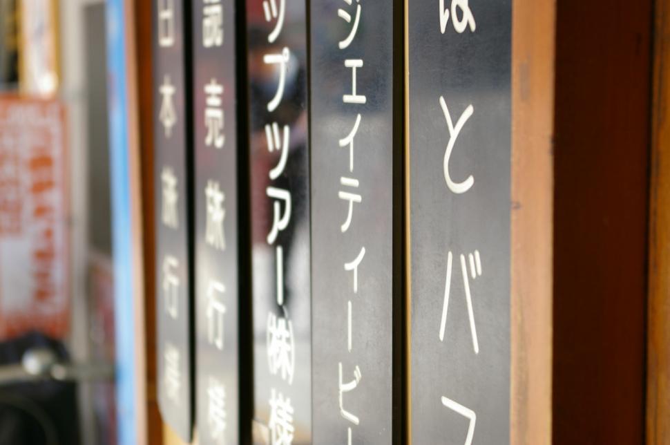 Download Free Stock HD Photo of Japan Market Online