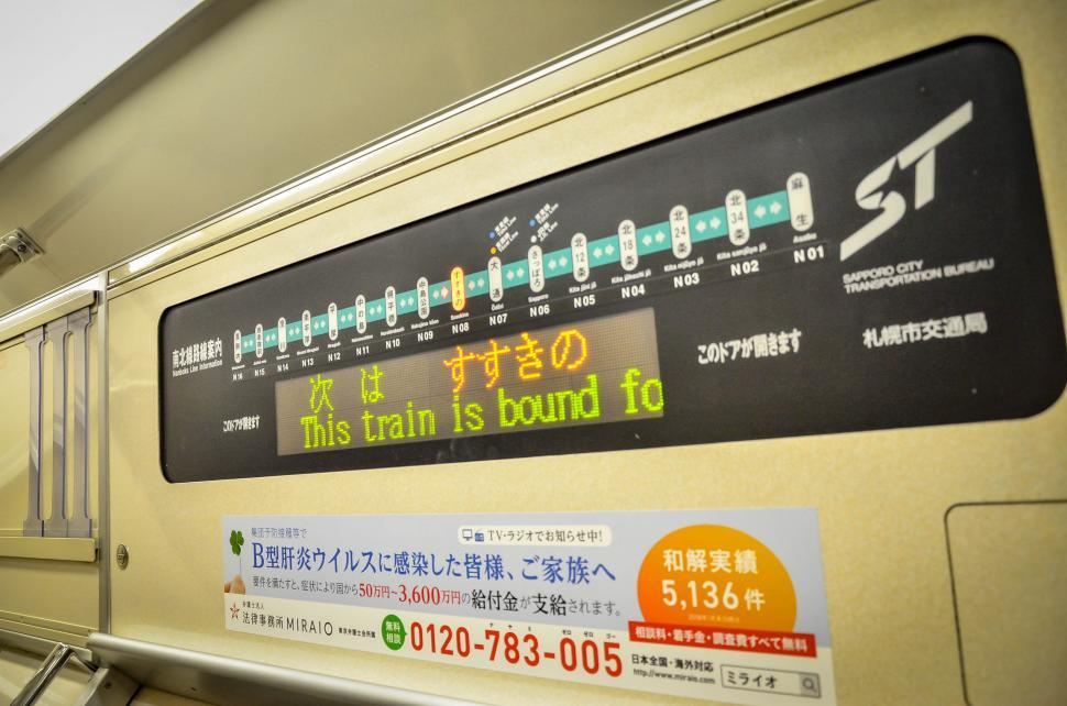 Download Free Stock HD Photo of Train Route in Japanese Train Car Online