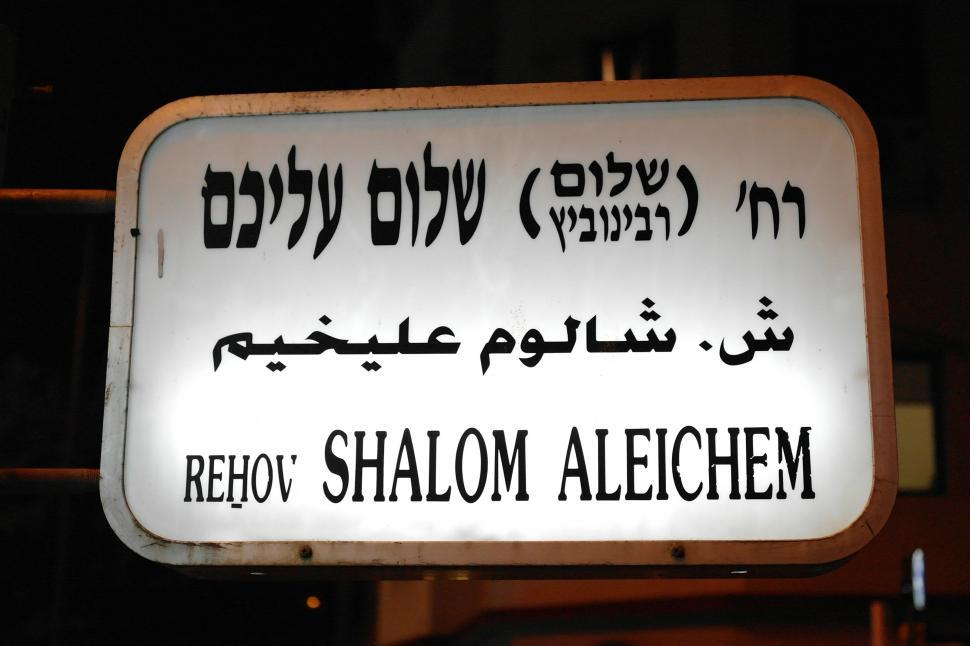 Download Free Stock Photo of Shalom Aleichem street sign